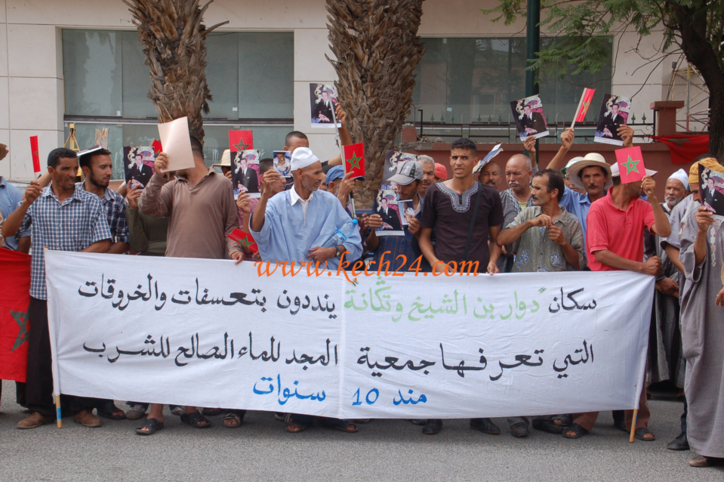 وقفة احتجاجية امام محكمة الاستئناف