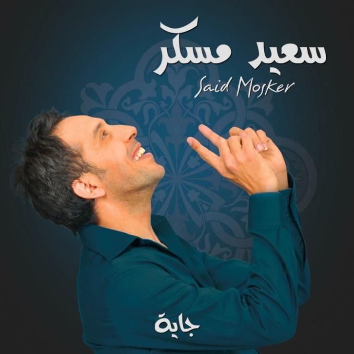 سعيد مسكير يصدر اغنية جديدة +الرابط لتحميل الاغنية