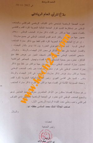جماهير مراكش تسنكر إقصاءها من متابعة مبارة المغرب والطوغو