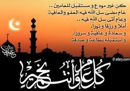 فاتح محرم يوم غد الجمعة