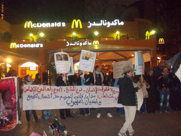 وقفة احتجاجية تضامنية مع الشعب الفلسطيني تطالب بمقاطعة مطاعم ماكدونالز