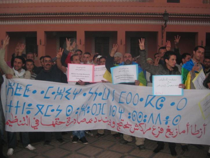 وقفة احتجاجية لفرع الشبكة الامازيغية بمراكش