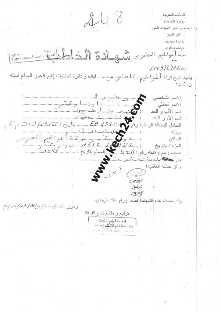 فضيحة أخرى بتحناوت : إعتقال مقدم زور أوراق إدارية