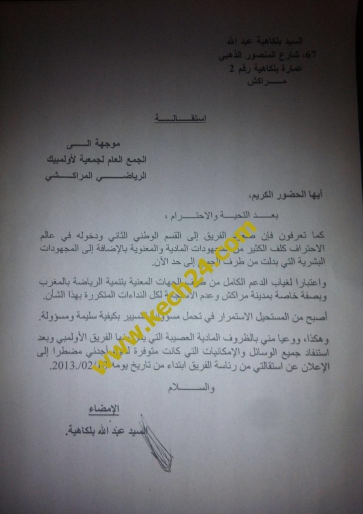 تفاصيل إستقالة بلكاهية من رئاسة أولمبيك مراكش والحرب الخفية ضد فريقه + فيديو