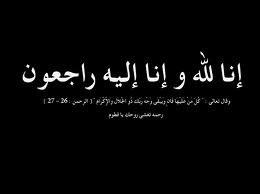 شقيقة الزميل عبد الحنين البخاري في ذمة الله