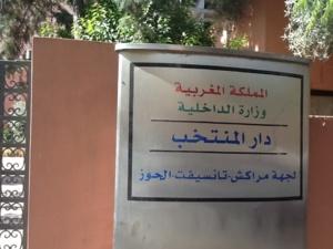 مجلس جهة مراكش يصادق بالإجماع على البرنامج السنوي لدار المنتخب ل2013