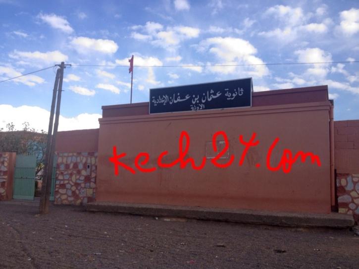 تلميذ قاصر كيضرب مدير ثانوية عثمان بن عفان بمراكش وكيصفتو للمستعجلات في حالة خطيرة