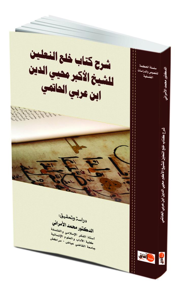 كتاب جديد بالأكشاك