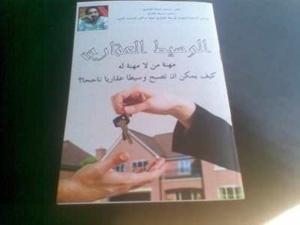 ذ محمد أسامة الفتاوي : يوقع كتابه