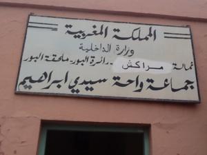 التحقيق في اختلالات مالية بجماعة واحة سيدي ابراهيم بمراكش
