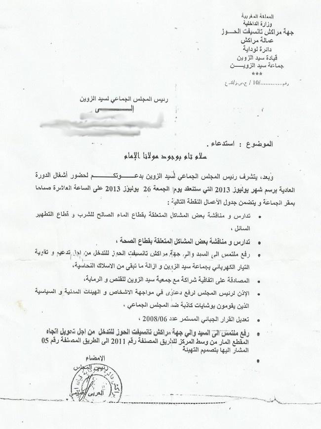 رئيس جماعة سيدي الزوين يطلب الضوء الأخضر من أغلبيته لمقاضاة جمعيات وأحزاب معارضة بتهمة
