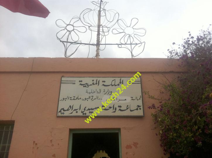 الجمعية الوطنية للدفاع عن حقوق الإنسان تجر رئيس جماعة واحة سيدي ابراهيم بمراكش إلى القضاء