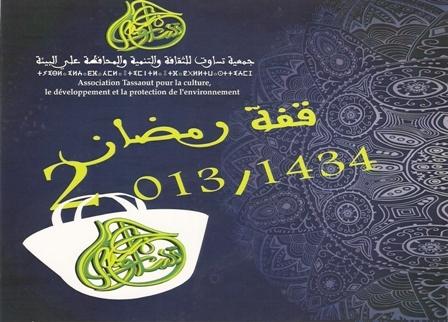 جمعية تساوت تنظم عملية قفة رمضان