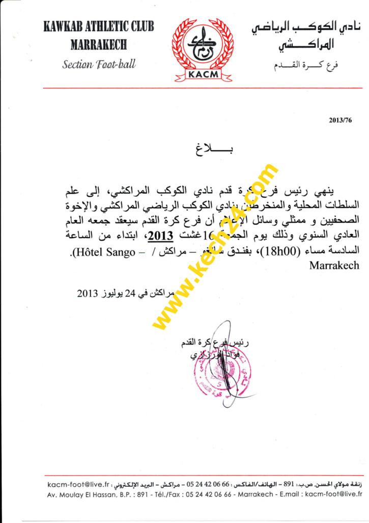 عاجل: رسميا الجمع العام للكوكب المراكشي يوم 16 غشت 2013