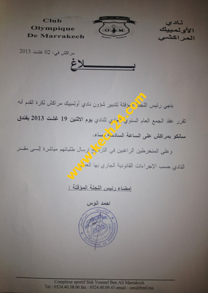 عاجل وخاص: رسميا 19 غشت 2013 الجمع العام لأولمبيك مراكش