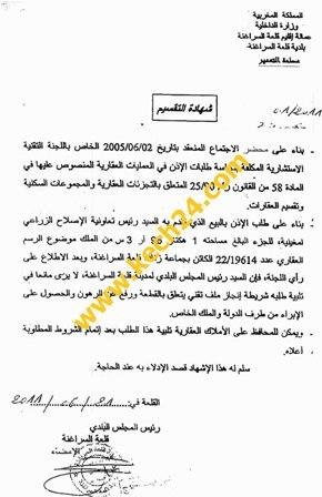 خطير: إختلالات بالجملة ببلدية قلعة السراغنة و