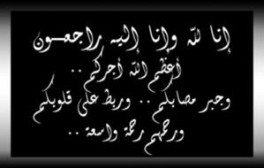 إسماعيل ابو علي رئيس بلدية أمزميز في ذمة الله