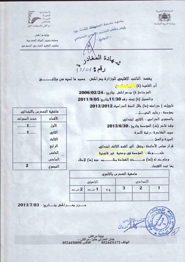 نائب وزارة التربية الوطنية بنيابة مراكش يسلم شهادة المغادرة لتلميذ يدرس بمؤسسة للتعليم الخاص مشيرا إلى عدم قانونية المؤسسة !!