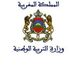 وزارة التربية الوطنية تعلن عن إجراء المباراة المهنية لترقية حاملي الشهادات الجامعية