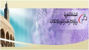 عاجل : إعفاء العزيزي مندوب الشؤون الاسلامية بمراكش