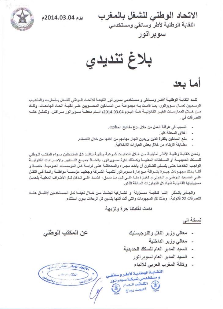 النقابة الوطنية لأطر وسائقي ومستخدمي سوبراتور ترد على المحتجيين
