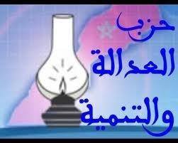الكتابة المحلية لحزب المصباح بجماعة واحة سيدي إبراهيم تصدر بيانا للرأي العام