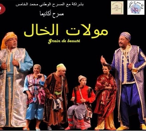 مسرح أكاديما يحل ضيفا على مسرح دار الثقافة بالداوديات