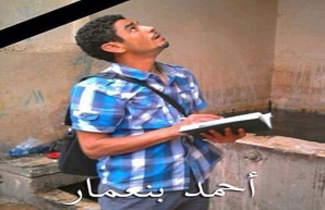 الشرطة القضائية تنجح في فك لغز وفاة الناشط الفبرايري احمد بنعمار