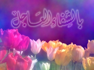 بالشفاء العاجل للزميل عبد الكريم ياسين