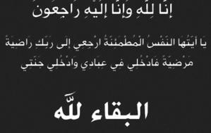 والدة الحقوقي محمد الغلوسي في ذمة الله