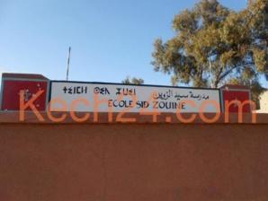 قط يهاجم مؤسسة تعليمية نواحي مراكش ويرسل تلميذين للمستشفى ... والوقاية المدنية تصل بعد ثلاثة أيام عن الحادث.
