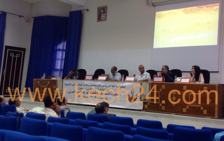 كلية اللغة العربية بمراكش تنظم ندوة في موضوع