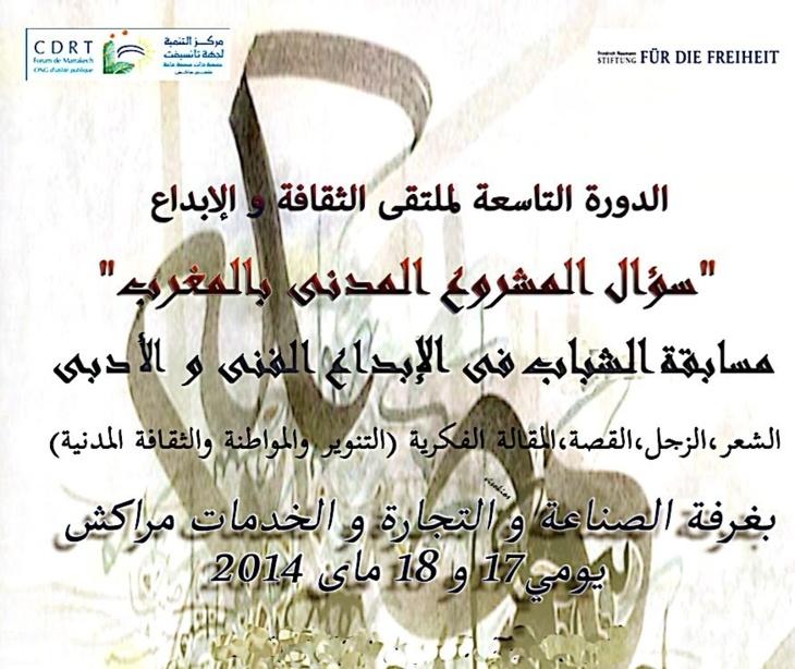 مراكش تحتضن النسخة التاسعة لملتقى الثقافة و الإبداع يومي 17 و 18 ماي 2014