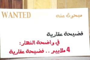 ندوة حول دور الصحافة في فضح ملفات الفساد بجهة مراكش