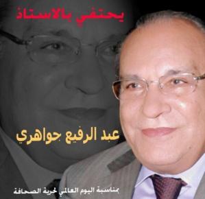 صحافة مراكش تحتفي باليوم العالمي لحرية الصحافة