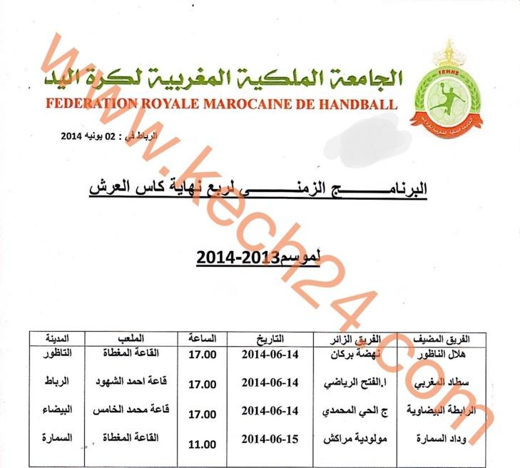 مولدية مراكش لكرة اليد في تحدي للحفاظ بلقب كأس العرش + برنامج مباريات ربع النهاية