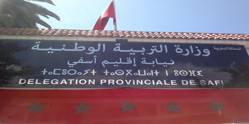 نيابة إقليم أسفي للتعليم تواجه نقابيين وتقول بأن بياناتهم تدخل في المزايدات المجانية