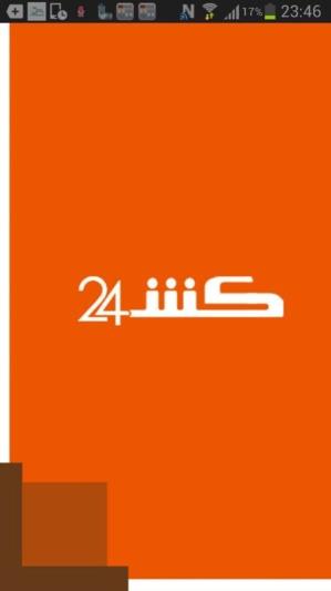 جديد : تطبيق كِشـ24 على الأندرويد مجاناً، وقريباً جداً على الاي تونز