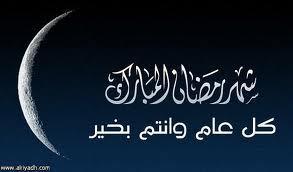 الأحد هو أول أيام رمضان المبارك بالمملكة المغربية