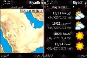 توقعات أحوال الطقس ليومه الاثنين 30 يونيو 2014