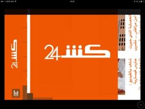 جديد : أول موقع جهوي كِشـ24 يطلق تطبيقه على أجهزة الايفون والايباد والاندرويد