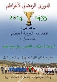 أغواطيم تحتضن الدوري الرمضاني الأول في كرة القدم
