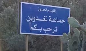 انفراد : لهذه الأسباب قدم رئيس جماعة تغدوين نواحي مراكش استقالته