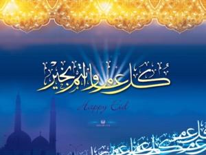 عيد الفطر بالمغرب يوم الثلاثاء .. كِشـ24 تتمنى لكم عيد مبارك سعيد