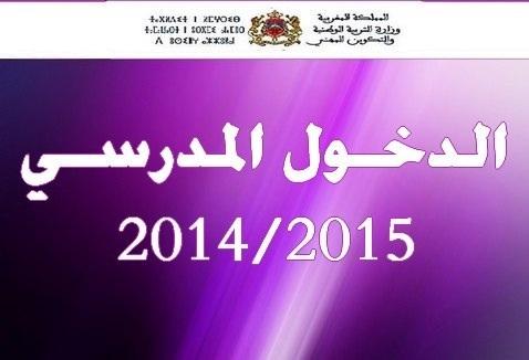 وزارة التربية الوطنية تعلن عن إنطلاق الدراسة حسب البرنامج التالي + بلاغ