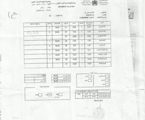فضيحة: تلميذة تغيَّبت في الإختبار الجهوي لنهاية الدروس الإعدادية تحصل على 18/20 في اللغة العربية