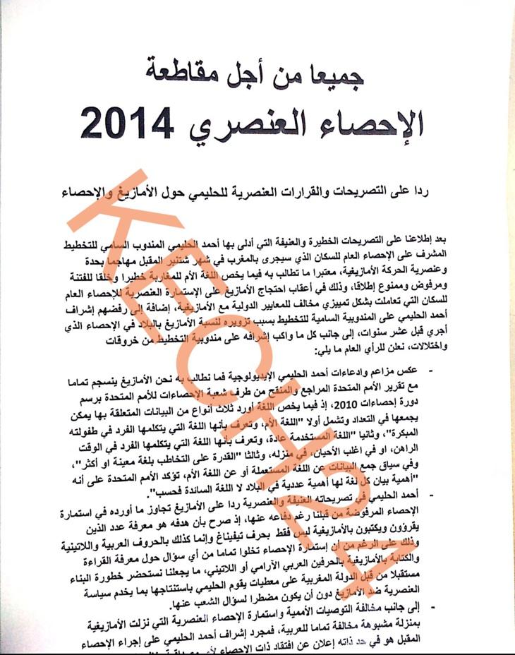 منشورات لمقاطعة الاحصاء العام للسكان والسكنى تستنفر مختلف الأجهزة بمراكش