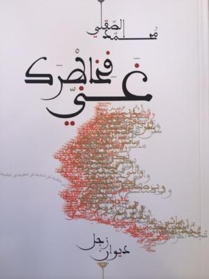 غني فخاطرك .. إصدار جديد للمراكشي محمد الصقلي