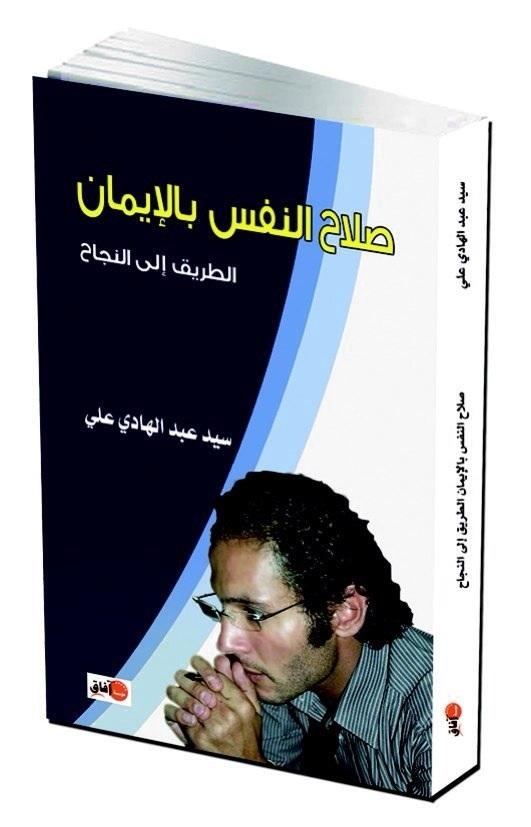 بالأكشاك: كتاب جديد تحت عنوان