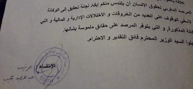 منظمة حقوقية تطالب امحند العنصر بإيفاد لجنة تحقيق للوكالة الحضرية بآسفي